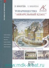 """Товарищество """"Акварельный класс"""" : учебное пособие"""