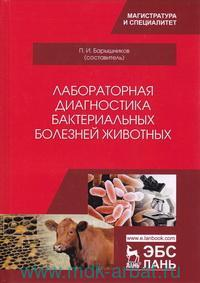 Лабораторная диагностика бактериальных болезней животных : учебное пособие