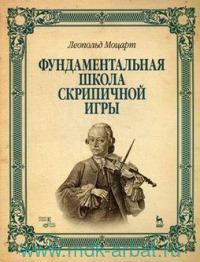 Фундаментальная школа скрипичной игры : ноты : учебное пособие