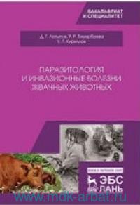 Паразитология и инвазионные болезни жвачных животных : учебное пособие
