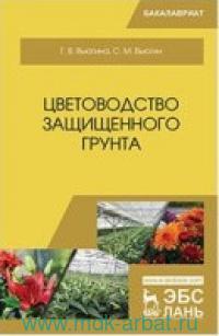 Цветоводство защищенного грунта : учебное пособие