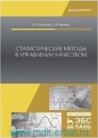Статистические методы в управлении качеством : учебное пособие