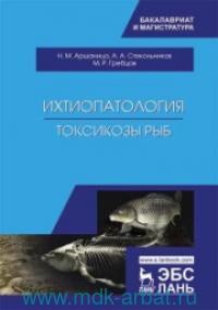 Ихтиопатология. Токсикозы рыб : учебное пособие