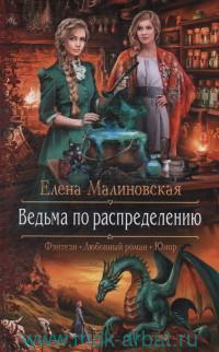 Ведьма по распределению : фантастический роман