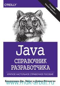 Java : Справочник разработчика