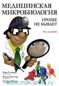 Медицинская микробиология : проще не бывает