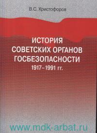 История советских органов госбезопасности : 1917-1991 гг. : учебное пособие