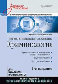Криминология : учебное пособие : стандарт третьего поколения