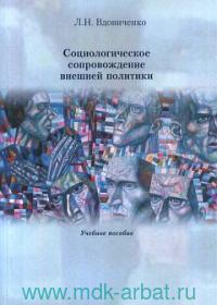 Социологическое сопровождение внешней политики : учебное пособие