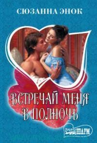 Встречай меня в полночь : роман