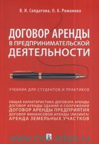 Договор аренды в предпринимательской деятельности : учебник для студентов и практиков