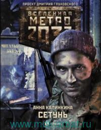 Метро 2033 : Сетунь : фантастический роман