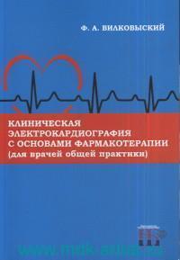 Клиническая электрокардиография с основами фармакотерации (для врачей общей практики) : монография