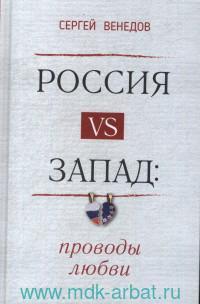 Россия vs Запад : проводы любви : очерки