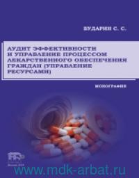 Аудит эффективности и управление процессом лекарственного обеспечения граждан (управление ресурсами) : монография
