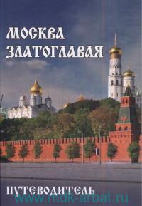 Москва златоглавая : монастыри, храмы святыни : путеводитель