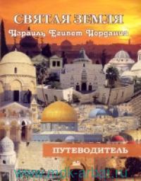 Святая земля : путеводитель