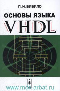 Основы языка VHDL : учебное пособие