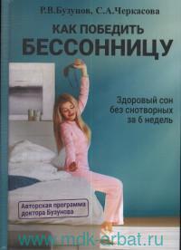 Как победить бессонницу. Здоровый сон без снотворных за 6 недель