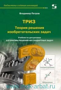 """ТРИЗ. Теория решения изобретательских задач : учебник по дисциплине """"Алгоритмы решения нестандартных задач"""""""