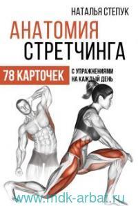 Анатомия стретчинга : 78 карточек с упражнениями на каждый день