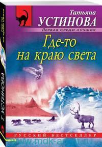 Где-то на краю света : роман