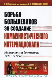 Борьба большевиков за создание Коммунистического Интернационала : материалы и документы, 1914-1919 гг.
