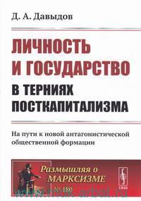 Личность и государство в терниях посткапитализма : на пути к новой антагонистической общественной формации
