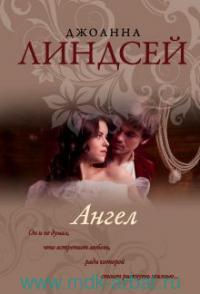Ангел : роман