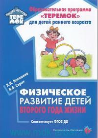 """Физическое развитие детей 2-го года жизни : методическое пособие для реализации образовательной программы """"Теремок"""" (ФГОС ДО)"""