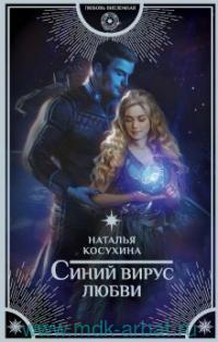 Синий вирус любви : роман