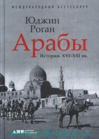 Арабы. История. XVI-XXI вв.