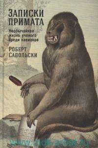 Записки примата : Необычайная жизнь ученого среди павианов