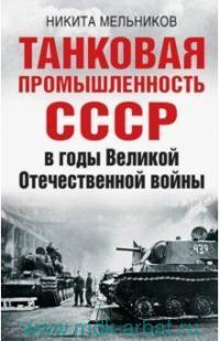 Танковая промышленность СССР в годы Великой Отечественной войны : монография