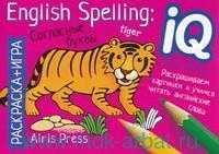 English Spelling : Сonsonants = Английский язык : согласные буквы : раскраска
