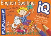 English Spelling Patterns : Vowels = Английский язык : cочетания гласных букв : раскраска