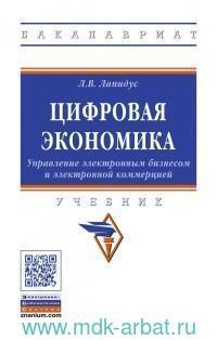 Цифровая экономика : Управление электронным бизнесом и электронной коммерцией : учебник