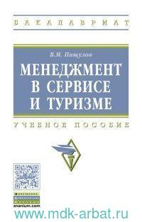 Менеджмент в сервисе и туризме : учебное пособие