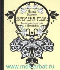 Времена года : книга для творчества и вдохновения