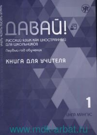 Давай! Русский язык как иностранный для школьников. Первый год обучения : книга для учителя