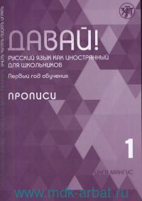 Давай! Русский язык как иностранный для школьников. Первый год обучения : Прописи