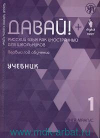 Давай! Русский язык как иностранный для школьников. Первый год обучения : Учебник