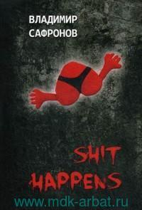 Shit Happens : новеллы о любви