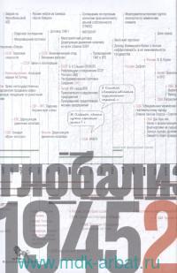 Источники социальной власти. В 4 т. Т.4. Глобализации, 1945-2011 годы