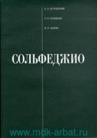 Сольфеджио : учебно-методическое пособие