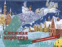 Снежная королева : по мотивам сказки Х.-К. Андерсена