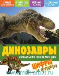 Динозавры : Цифры и факты