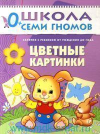 Цветные картинки : занятия с ребенком от рождения до года