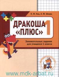 """Дракоша """"плюс"""" : сборник занимательных заданий для учащихся 1-го класса"""