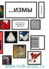 ...Измы : Как понимать современное искусство